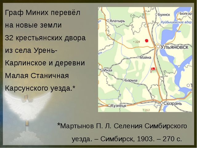 Граф Миних перевёл на новые земли 32 крестьянских двора из села Урень- Карли...