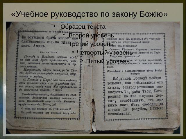 «Учебное руководство по закону Божiю»