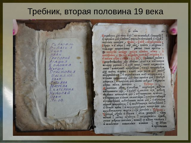 Требник, вторая половина 19 века