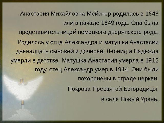 Анастасия Михайловна Мейснер родилась в 1848 или в начале 1849 года. Она была...