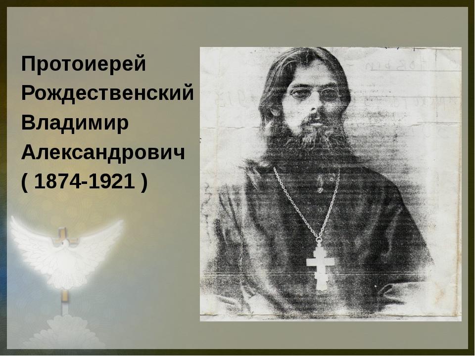 Протоиерей Рождественский Владимир Александрович ( 1874-1921 )