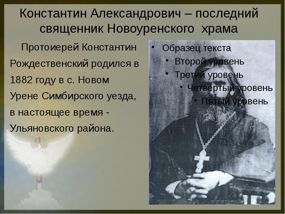 Константин Александрович – последний священник Новоуренского храма Протоиерей...