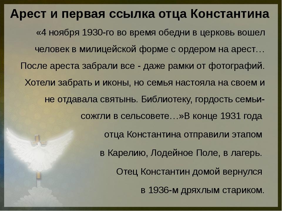 Арест и первая ссылка отца Константина «4 ноября 1930-го во время обедни в це...