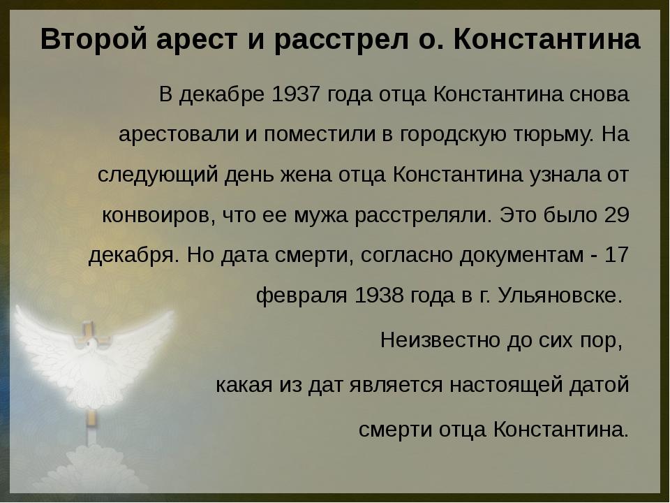 Второй арест и расстрел о. Константина В декабре 1937 года отца Константина с...