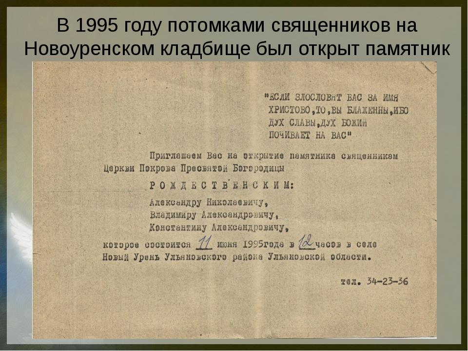 В 1995 году потомками священников на Новоуренском кладбище был открыт памятник