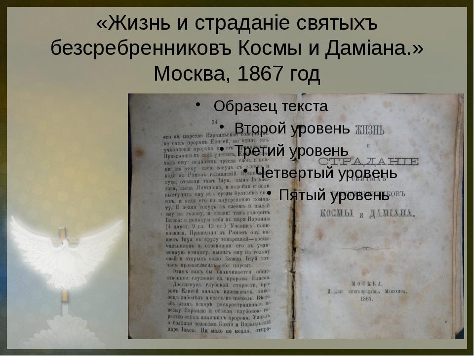 «Жизнь и страданiе святыхъ безсребренниковъ Космы и Дамiана.» Москва, 1867 год