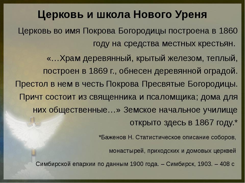 Церковь и школа Нового Уреня Церковь во имя Покрова Богородицы построена в 18...