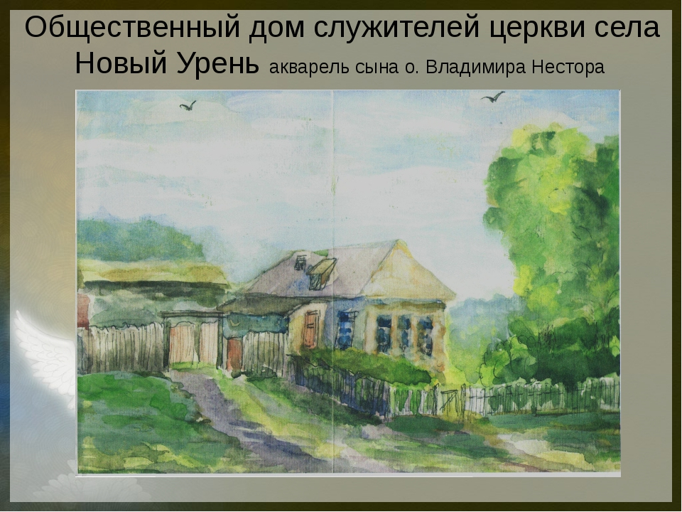 Общественный дом служителей церкви села Новый Урень акварель сына о. Владимир...