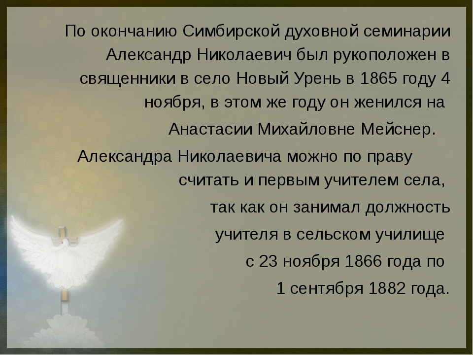 По окончанию Симбирской духовной семинарии Александр Николаевич был рукополож...
