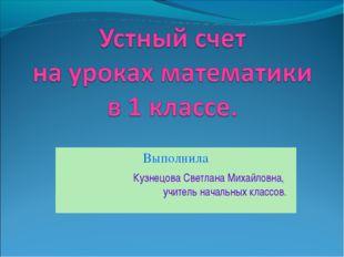 Выполнила Кузнецова Светлана Михайловна, учитель начальных классов.