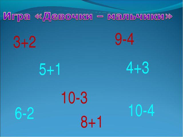 3+2 9-4 10-3 8+1 4+3 6-2 10-4 5+1