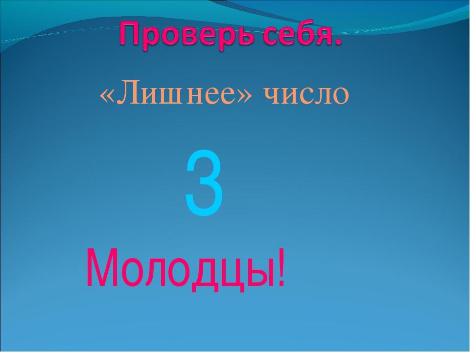 «Лишнее» число 3 Молодцы!