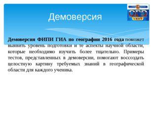 Демоверсия Демоверсия ФИПИ ГИА по географии 2016 годапоможет выявить уровень