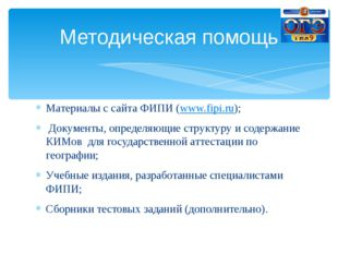 Материалы с сайта ФИПИ (www.fipi.ru); Документы, определяющие структуру и сод