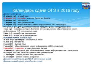 Календарь сдачи ОГЭ в 2016 году Досрочный период 20 апреля (ср)- русский язы