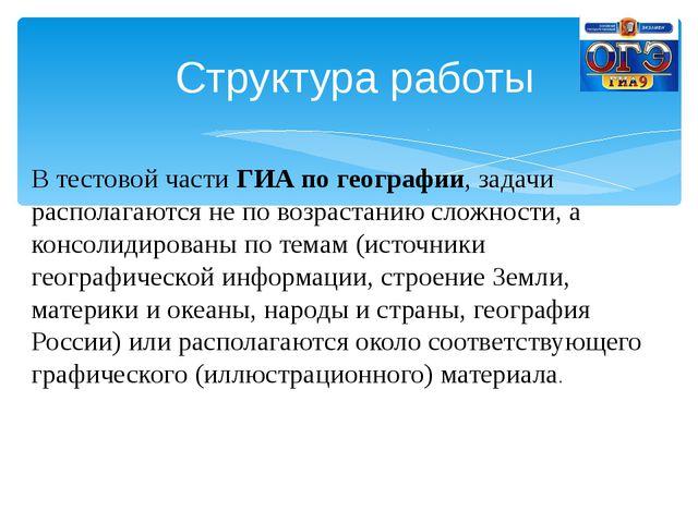 Структура работы В тестовой частиГИА по географии, задачи располагаются не...