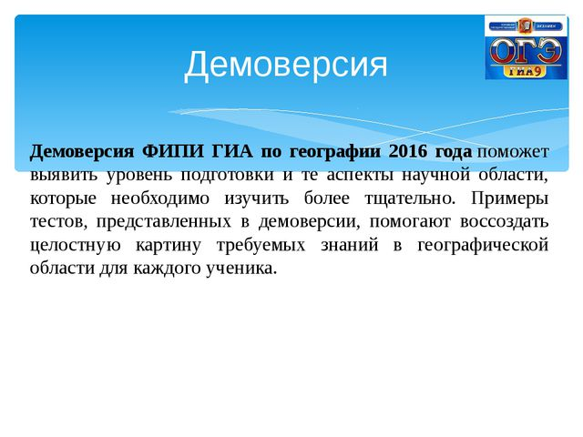 Демоверсия Демоверсия ФИПИ ГИА по географии 2016 годапоможет выявить уровень...