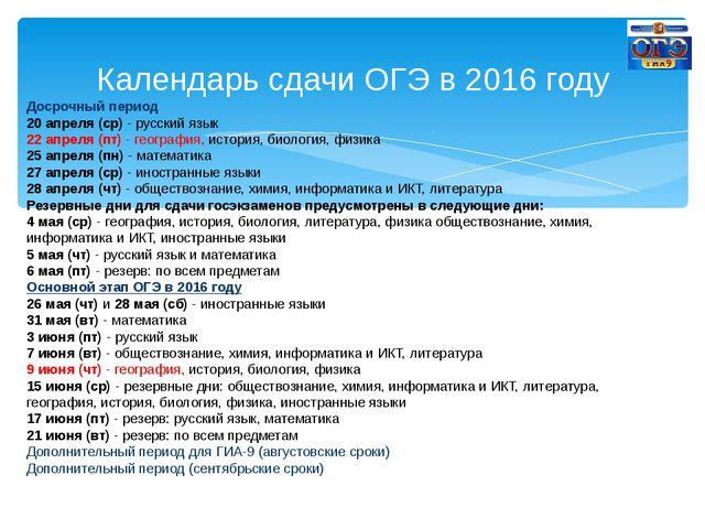Календарь сдачи ОГЭ в 2016 году Досрочный период 20 апреля (ср)- русский язы...