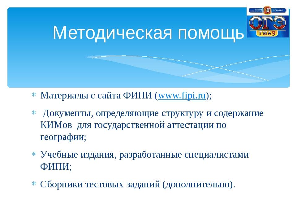 Материалы с сайта ФИПИ (www.fipi.ru); Документы, определяющие структуру и сод...