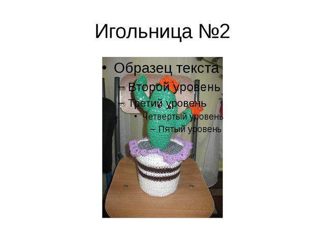 Игольница №2
