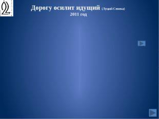 Дорогу осилит идущий (Луций Сенека) 2011 год