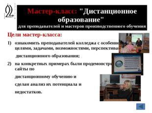 """Семинар: """"Искусство создания презентаций для учебного процесса"""" для преподава"""