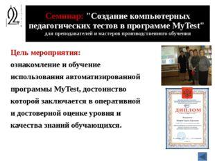 1) Выступление по материалам Международного образовательного форума «Мир на п