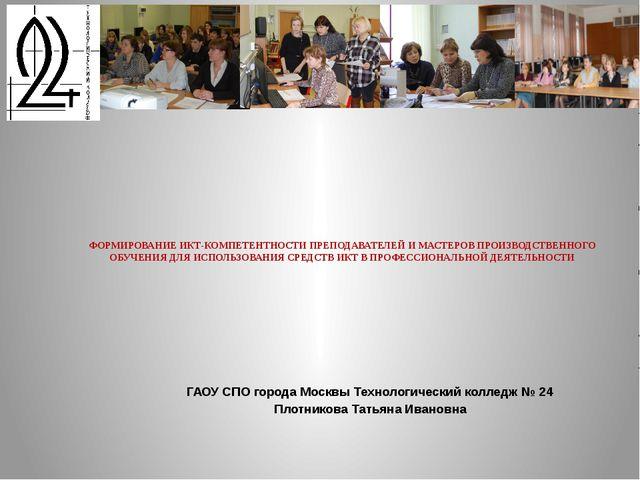 ФОРМИРОВАНИЕ ИКТ-КОМПЕТЕНТНОСТИ ПРЕПОДАВАТЕЛЕЙ И МАСТЕРОВ ПРОИЗВОДСТВЕННОГО О...