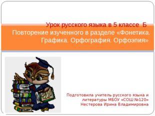 Подготовила учитель русского языка и литературы МБОУ «СОШ №120» Нестерова Ир