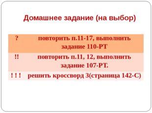 Домашнее задание (на выбор) ? повторить п.11-17, выполнить задание 110-РТ !!