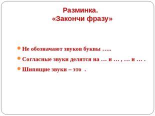 Разминка. «Закончи фразу» Не обозначают звуков буквы ….. Согласные звуки деля