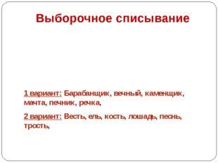 Выборочное списывание 1 вариант: Барабанщик, вечный, каменщик, мачта, печник,