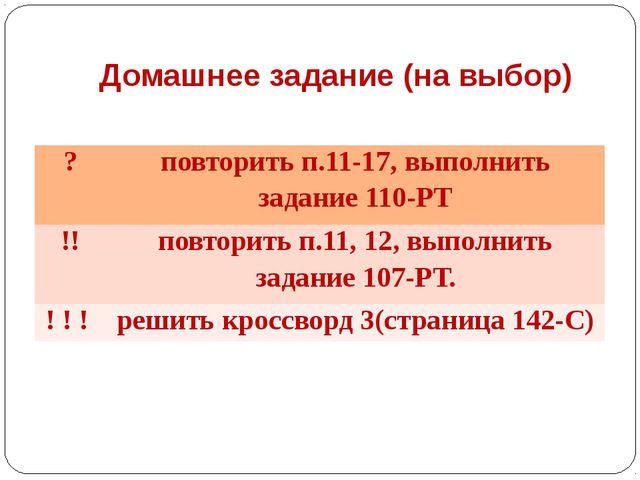 Домашнее задание (на выбор) ? повторить п.11-17, выполнить задание 110-РТ !!...