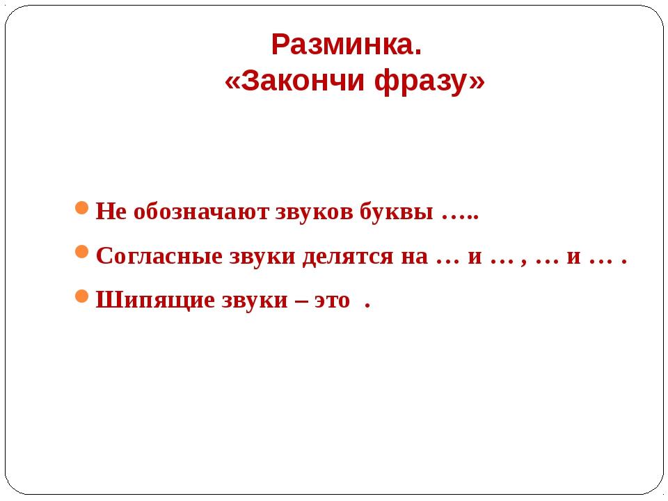 Разминка. «Закончи фразу» Не обозначают звуков буквы ….. Согласные звуки деля...