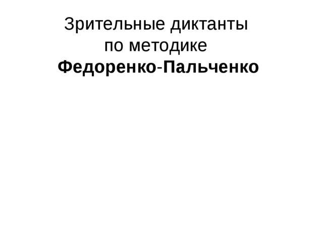 Зрительные диктанты по методике Федоренко-Пальченко