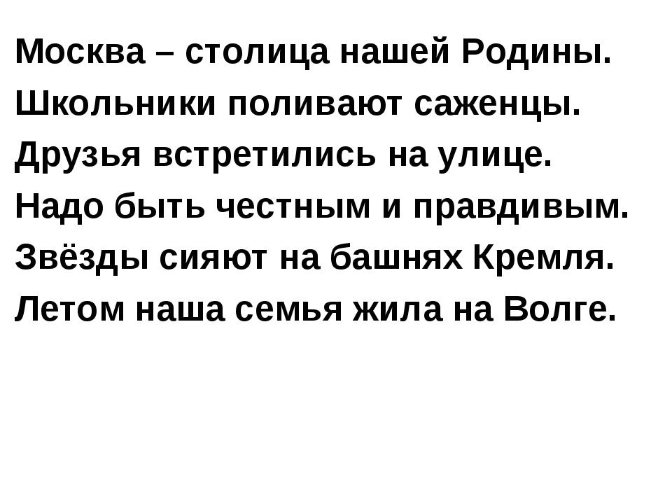 Москва – столица нашей Родины. Школьники поливают саженцы. Друзья встретились...