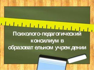 Психолого-педагогический консилиум в образовательном учреждении