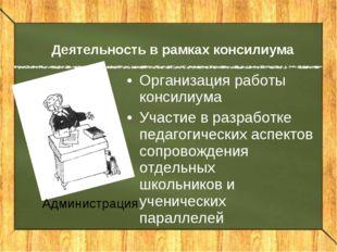 Организация работы консилиума Участие в разработке педагогических аспектов со