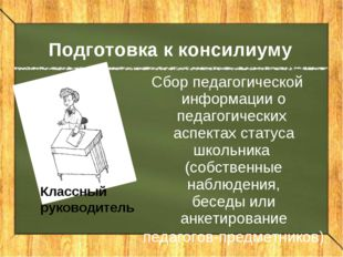 Подготовка к консилиуму Сбор педагогической информации о педагогических аспек