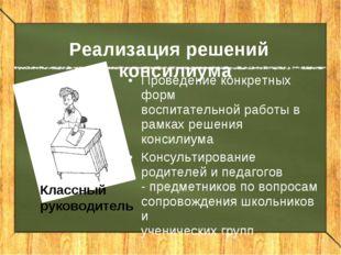 Реализация решений консилиума Проведение конкретных форм воспитательной работ