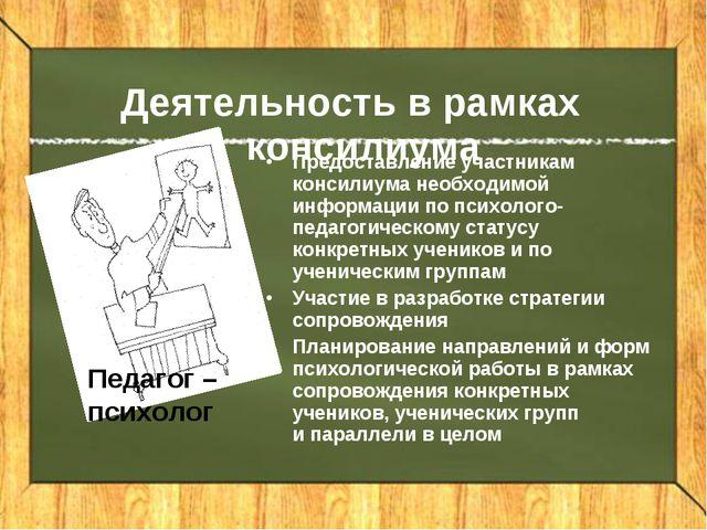 Деятельность в рамках консилиума Предоставление участникам консилиума необход...