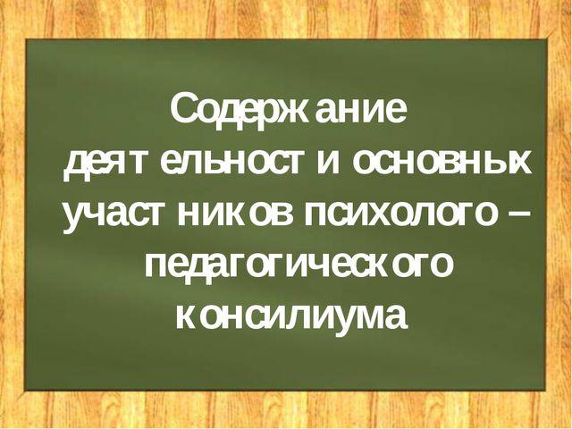 Содержание деятельности основных участников психолого – педагогического конси...