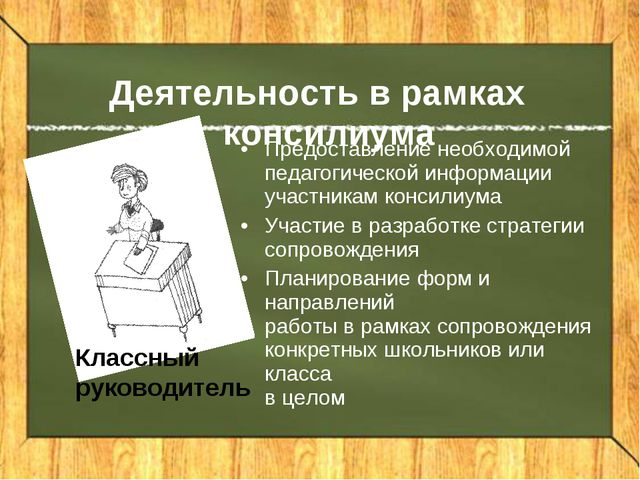 Деятельность в рамках консилиума Предоставление необходимой педагогической ин...
