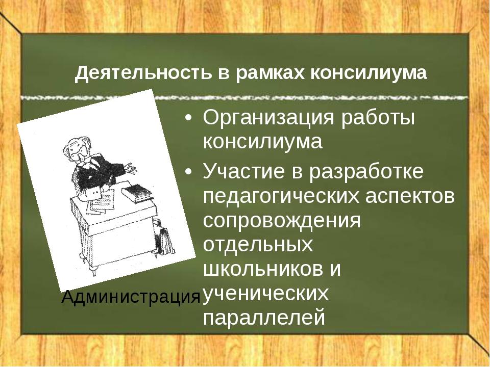 Организация работы консилиума Участие в разработке педагогических аспектов со...