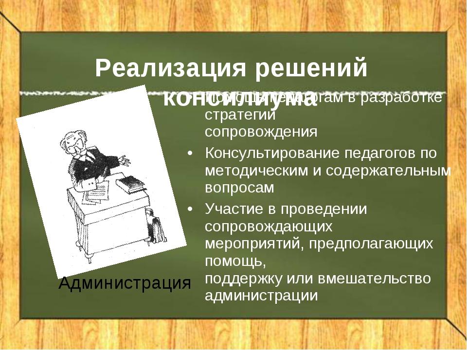Реализация решений консилиума Помощь педагогам в разработке стратегии сопрово...