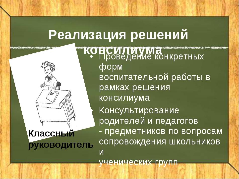 Реализация решений консилиума Проведение конкретных форм воспитательной работ...