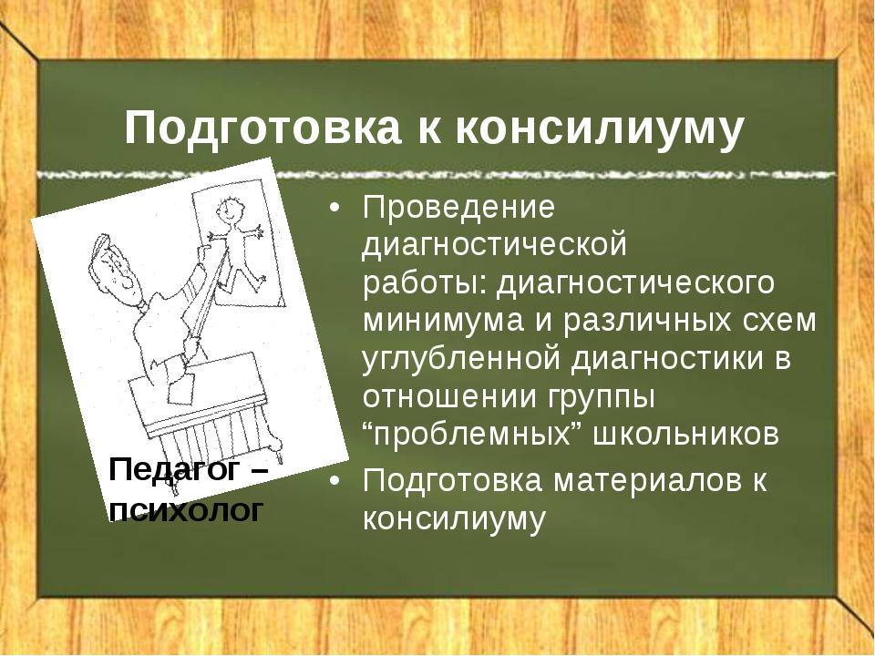 Подготовка к консилиуму Проведение диагностической работы: диагностического м...