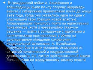 В гражданской войне А. Бокейханов и алашординцы были по «ту сторону баррикад