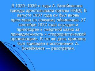 В 1920–1930-е годы А. Бокейханова трижды арестовывали органы НКВД. В августе