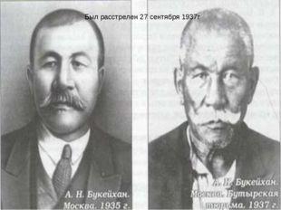 Был расстрелен 27 сентября 1937г Был расстрелен 27 сентября 1937г